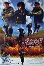 Gard-e vizheh (1995) Poster