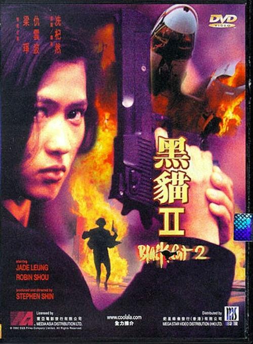 Hak mau II: Chi saat Yip Lai Hing (1992)