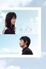 Su-ki-da (2006) Poster - Movie Forum, Cast, Reviews