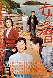 Onna no koyomi Poster