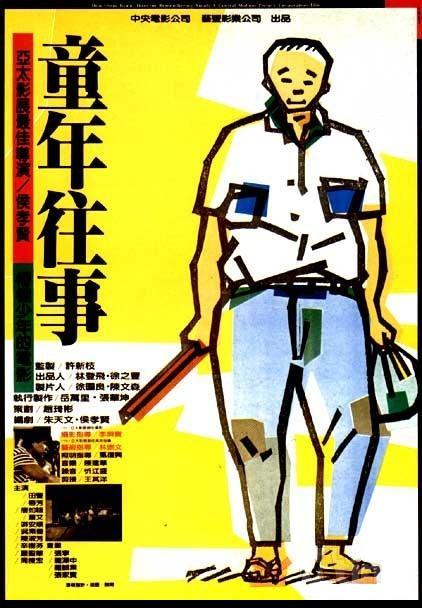 Tóngnián wangshì (1985)