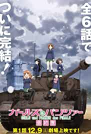 Watch Movie Girls Und Panzer Das Finale: Part I (2017)
