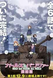 Watch Movie Girls Und Panzer Das Finale: Part I (2017)