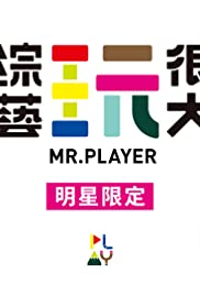 Mr. Player Poster