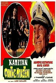 Maro Kodou and Labros Konstadaras in Kapetan fandis bastouni (1968)