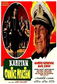 Primary photo for Captain Fandis Bastounis