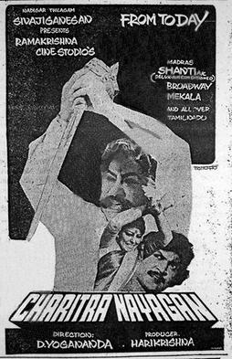 Charitra Nayakan ((1984))
