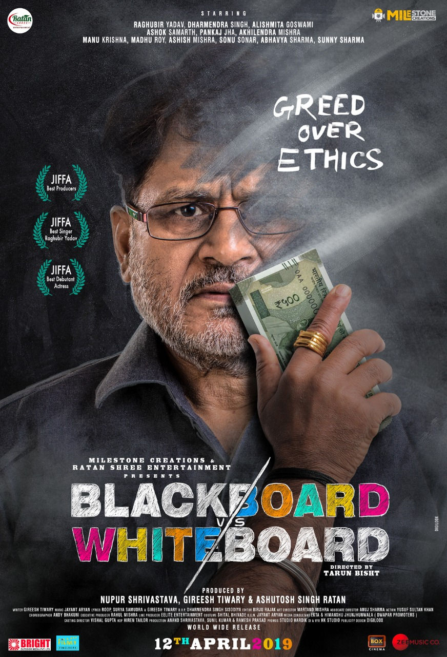 Blackboard vs Whiteboard (2019) Hindi WEB-DL - 480P | 720P - x264 - 350MB | 800MB - Download & Watch Online  Movie Poster - mlsbd