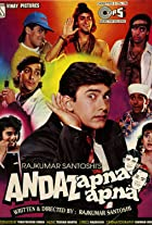 Andaz Apna Apna (1994)