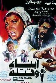 Abnaa w Qatalah (1987) film en francais gratuit