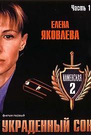 Kamenskaya: Ukradennyy son Poster