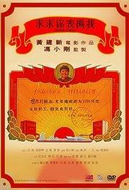 Qiuqiu ni, biaoyang wo Poster