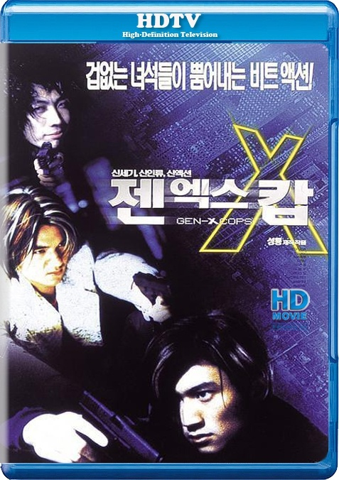 Stephen Fung, Sam Lee, and Nicholas Tse in Dak ging san yan lui (1999)