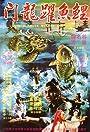 Li yu tiao long men