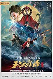The Big Explosion (2020) HDRip chinese Full Movie Watch Online Free