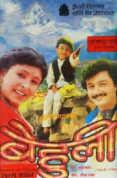 Behuli ((1989))