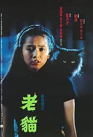 Gloria Yip in Lo mau (1992)