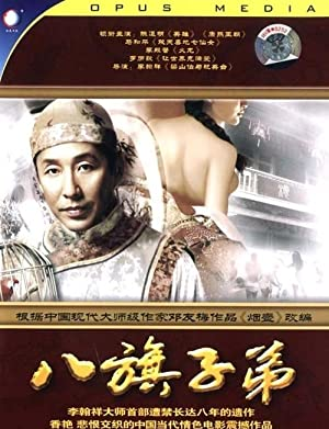 Han Hsiang Li Ba qi zi di Movie