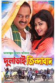 Dulabhai Zindabad Poster