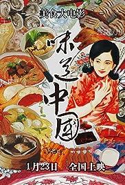 Weidao Zhongguo Poster