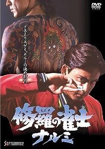 HD movie for ipad downloads Narumi, a Mah-jongg Player Japan [BluRay]