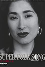 Super Folk Song: Piano Ga Aishita Onna Poster