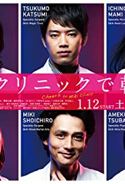 Cheers To The Miki Clinic Poster