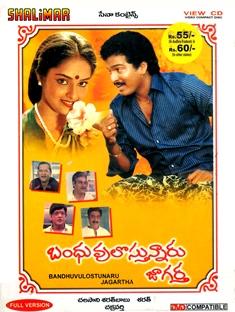 Bandhuvulostunnaru Jagratha ((1989))