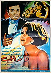 imovie movie trailers download Nar Al-Hob by Niazi Mostafa [Ultra]