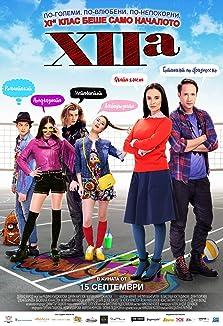 XIIa (2017)