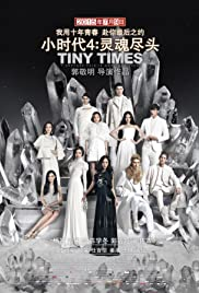Tiny Times 4.0 Poster