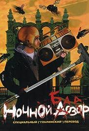Nochnoy bazar(2005) Poster - Movie Forum, Cast, Reviews