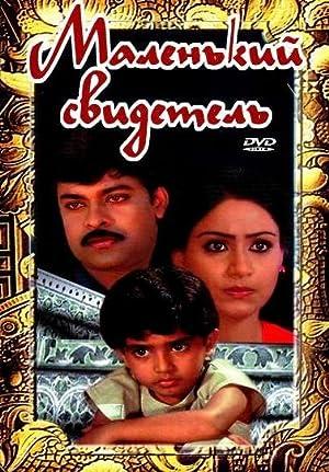 Kodanda Rami Reddy A. Pasivadi Pranam Movie