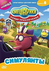 Sitios web para ver películas para iphone Smeshariki: Novye priklyucheniya: Nastoyashiy medved  [480x640] [hdrip] [640x960]