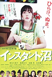 Insutanto numa(2009) Poster - Movie Forum, Cast, Reviews