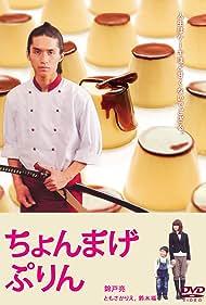 Chonmage purin (2010)