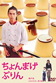 Chonmage purin (2010) Poster - Movie Forum, Cast, Reviews