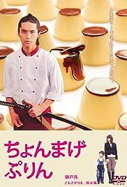 A Boy and His Samurai Poster