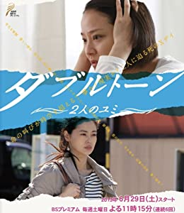Adult download japanese movie site Double Tone - Futari no Yumi Japan [UltraHD]