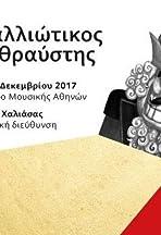 Athens State Orchestra's Nutcracker