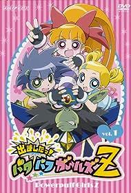 Demashita! Powerpuff Girls Z (2006)
