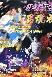Wong Gok dik tin hung 2: Nam siu yee Poster
