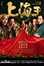 Lord of Shanghai (2016) Poster