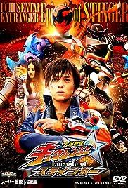 Uchu Sentai Kyuranger: Episode of Stinger Poster
