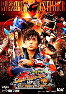 free download Uchu Sentai Kyuranger: Episode of Stinger