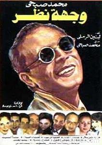 The movie download for free Weghet Nazar by Fatin Abdel Wahab [1280x544]