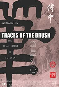 Jeff Kryka, Steve McClean, Eros Zhao, and Chuanchuan Yu in Traces of the Brush: The Heartprint of Fu Shen (2018)
