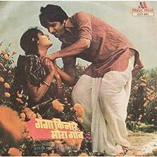 Ganga Kinare Mora Gaon (1983)