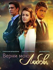 Verni moyu lyubov (2014– )