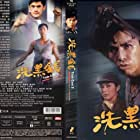 Rosamund Kwan, David Wu, and Donnie Yen in Sai hak chin (1990)